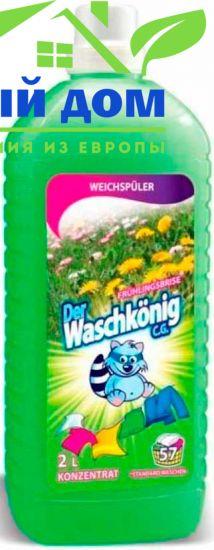 Кондиционер для белья весенняя свежесть Der Waschkonig Fruhlingsbrise 2 л