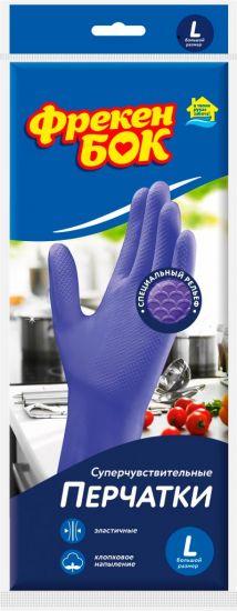 Перчатки Суперчувствительные Фрекен Бок L размер