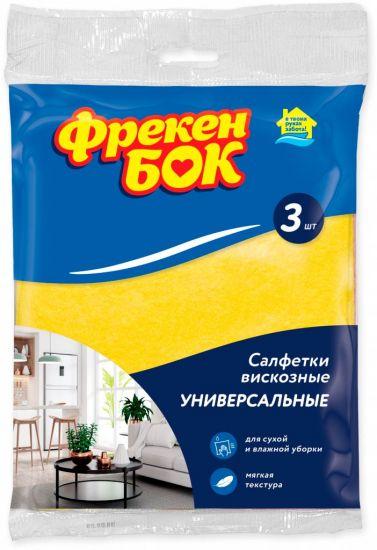 Салфетка вискозная универсальная Фрекен Бок 30 x 38 см 3 шт