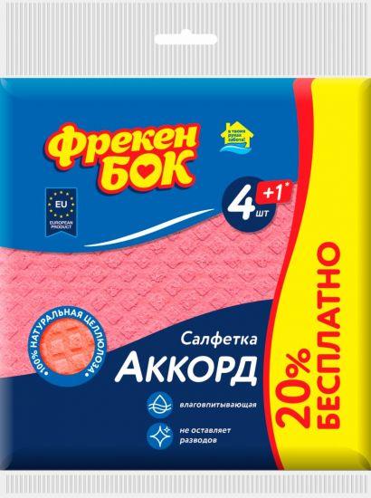 Салфетка для уборки Фрекен Бок Аккорд 15.7 x 16 см  4+1 шт